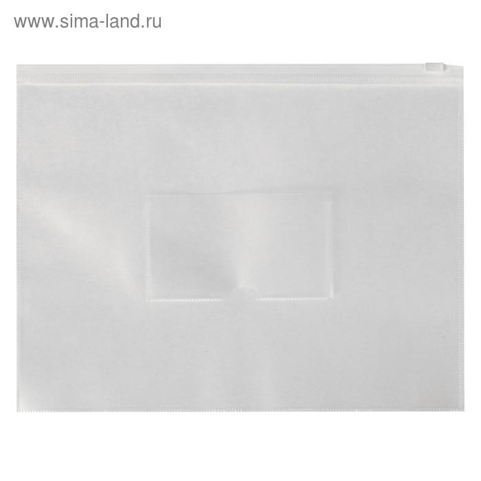 Папка-конверт на гибкой молнии Zip A5 150мкм, белая