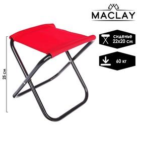 Стул туристический, складной, 22 х 20 х 25 см, до 60 кг, цвет красный