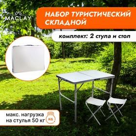 Набор туристический складной: стол, размер 90 х 60 х 70 см, 2 стула