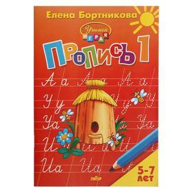 Учимся играя. Прописи ч.1 5-7 лет Бортникова