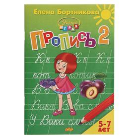 Учимся играя. Прописи ч.2 5-7 лет Бортникова