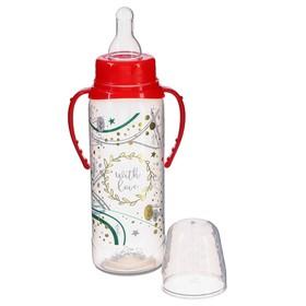 """Бутылочка для кормления """"Волшебная сказка"""" 250 мл цилиндр, с ручками"""