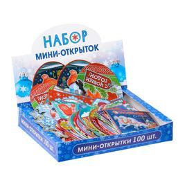 """Набор мини-открыток """"С Новым годом!"""" 100 шт., глиттер, синяя коробка"""