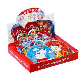 """Набор мини-открыток """"С Новым годом!"""" 100 шт., глиттер, красная коробка"""