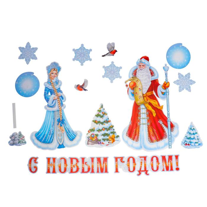 """Набор украшений на скотче """"С Новым годом"""" Дед Мороз, Снегурочка"""