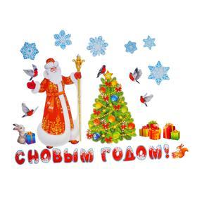 """Набор украшений на скотче """"С Новым годом"""" Дед Мороз, ёлка"""