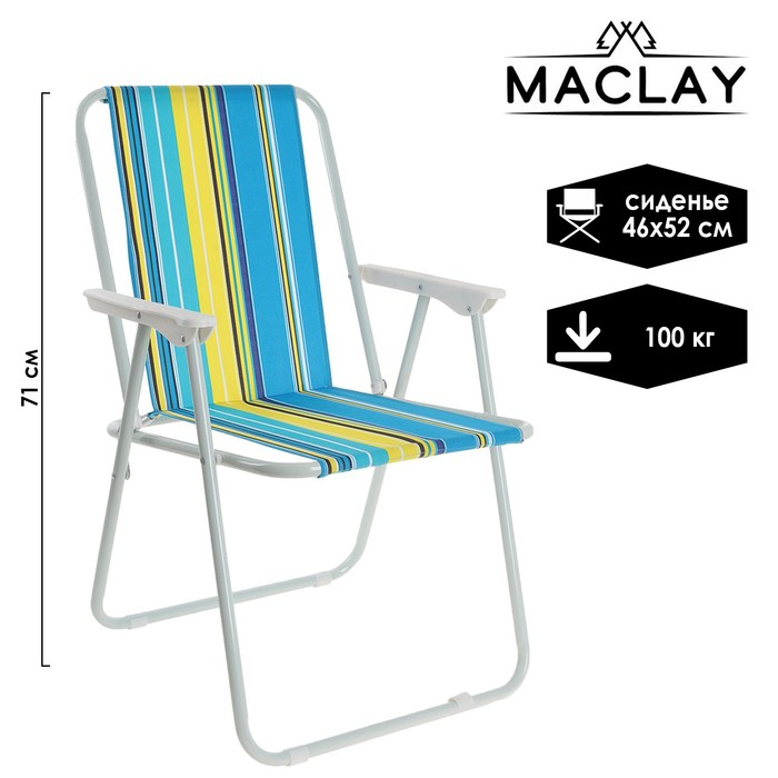 "Кресло складное Sorrento ""G"", до 80 кг, размер 46 х 51 х 76 см"