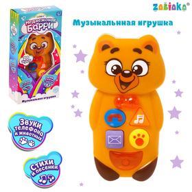 "ZABIAKA musical educational toy ""Barry Bear"" yellow SL-04140"