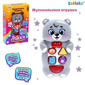 Музыкальная игрушка «Любимый щенок Лакки», звук, свет, цвет серый