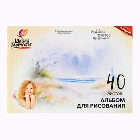 Альбом для рисования А4, 40 листов на скрепке «Луч» Море, блок офсет 100 г/м2