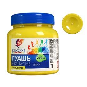 Гуашь «Луч» Классика цвета, 240 мл, лимонная