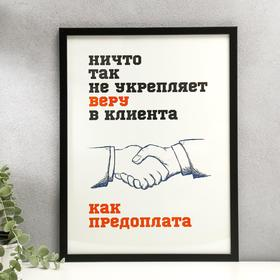 "Poster plastic ""Prepayment"" 30x40 cm"