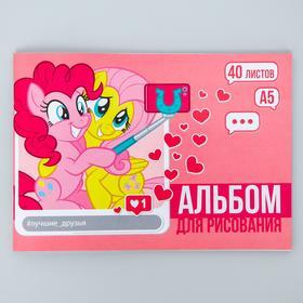 """Альбом для рисования А5, 40 л., """"Лучшие друзья"""", My Little Pony"""