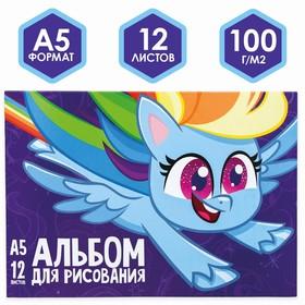 """Альбом для рисования А5, 12 л., """"Радуга Дэш"""", My Little Pony"""