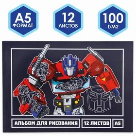 """Альбом для рисования А5, 12 л., """"Трансформеры"""", Transformers"""