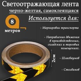 Светоотражающая лента, самоклеящаяся, черно-желтая, 2 см х 8 м Ош