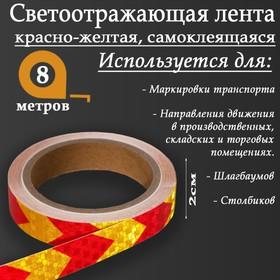Светоотражающая лента, самоклеящаяся, красно-желтая, 2 см х 8 м Ош