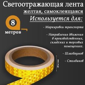 Светоотражающая лента, самоклеящаяся, желтая, 2 см х 8 м Ош