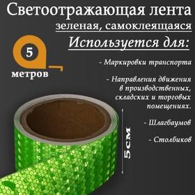 Светоотражающая лента, самоклеящаяся, зеленая, 5 см х 5 м Ош