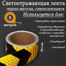 Светоотражающая лента, самоклеящаяся, черно-желтая, 5 см х 5 м Ош