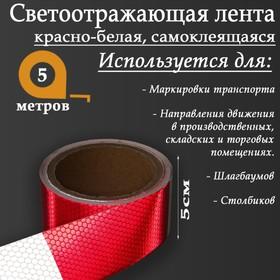 Светоотражающая лента, самоклеящаяся, красно-белая, 5 см х 5 м Ош