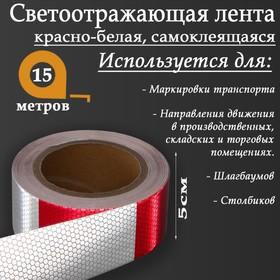 Светоотражающая лента, самоклеящаяся, красно-белая, 5 см х 15 м Ош
