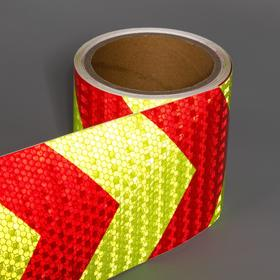 Светоотражающая лента, самоклеящаяся, красно-салатовая, 10 см х 5 м Ош