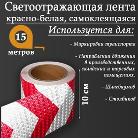 Reflective tape, self-adhesive, red and white, 10 cm x 15 m