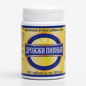 Дрожжи пивные, 100 шт по 500 мг