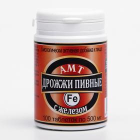 Дрожжи пивные с железом, 100 шт по 500 мг