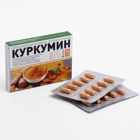 Куркумин форте, 20 капсул по 465 мг