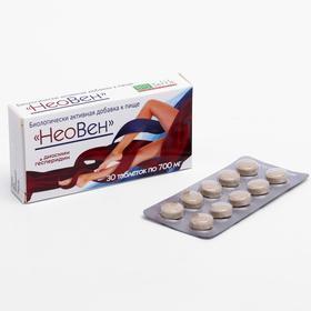 Неовен, для венозной и лимфатической систем, 30 таблеток по 700 мг