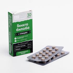 Гинкго билоба + глицин, таб. 200 мг, 30 капсул