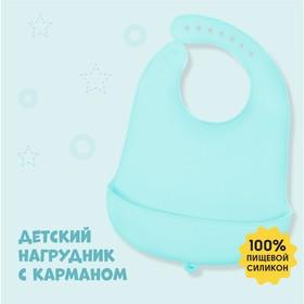 Нагрудник детский силиконовый с карманом «Лисята»