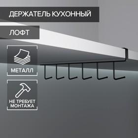 {{photo.Alt    photo.Description    'Держатель кухонный подвесной на 6 предметов, 1,5×26×7 см, цвет чёрный'}}