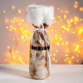 Bottle cover, drawstring, beige color