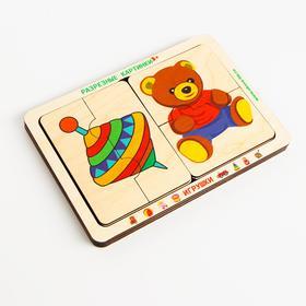 Разрезные катринки «Игрушки» (8 картинок)
