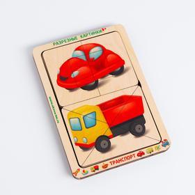 Разрезные катринки «Транспорт» (8 картинок)