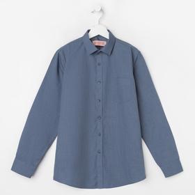 Школьная рубашка для мальчика, цвет тёмно-синий, рост 128-134 см (31)