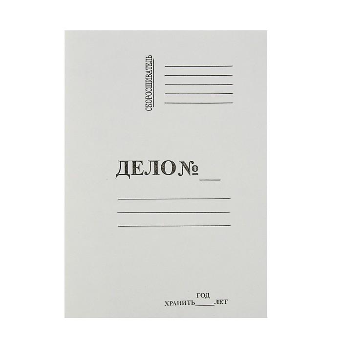 """Скоросшиватель """"Дело"""", плотность 220г/м2, белый, картон 0,35мм"""