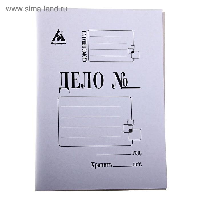 """Скоросшиватель """"Дело"""", плотность 260г/м2, белый, мелованный, картон 0,4 мм"""