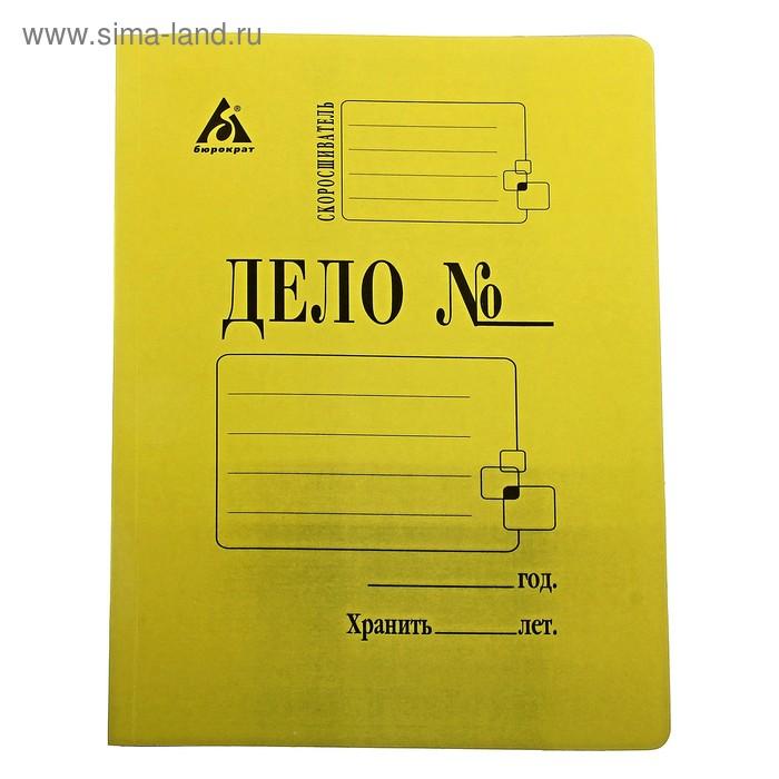 """Скоросшиватель """"Дело"""", плотность 260г/м2, желтый, мелованный, картон 0,4 мм"""