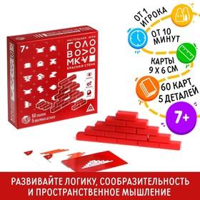 Игра головоломка «Красная стена», 5 объемных деталей