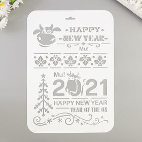 """Трафарет """"Happy New Year"""" 22х31 см"""