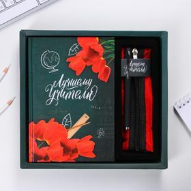 """Подарочный набор """"Лучшему учителю"""", ежедневник А5 96 листов, пенал, ручка"""