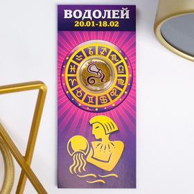 Coin 10 rubles BIM  - Zodiac sign: Aquarius