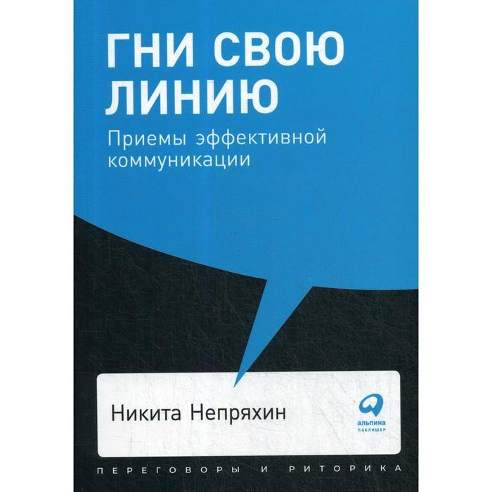 Гни свою линию: Приемы эффективной коммуникации (обложка). Непряхин Н.