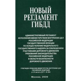 Новый регламент ГИБДД. Административный регламент исполнения МВД РФ