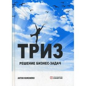 ТРИЗ: решение бизнес-задач. 3-е изд. Кожемяко А.