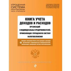 Книга учета доходов и расходов организаций и индивидуальных предпринимателей, применяющих упрощенную систему налогообложения с изменениями и дополнениями